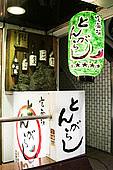 渋谷 宮益坂 とんがらし