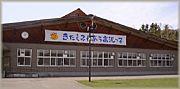 「旭川市立」富沢小学校!