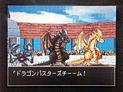 我等ドラゴンバスターズ!!!
