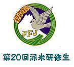 FFJ☆派米20回生