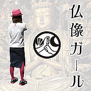 ○∴仏像ガール∴○
