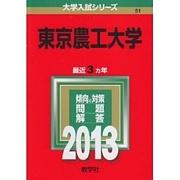 ☆東京農工大学2013年度新入生☆