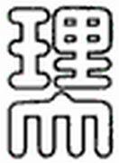 理科大電気科