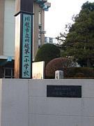 川越第一小学校