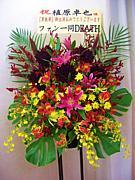 植原卓也にお花を贈ろう!!
