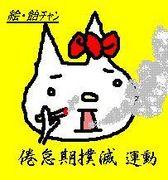 ★倦怠期撲滅運動★