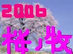 水戸桜ノ牧 2006年卒