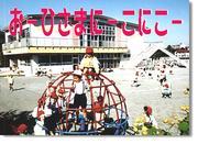 藤沢芙蓉幼稚園