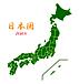 ☆日本の力☆