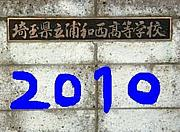 浦和西高校2010年卒