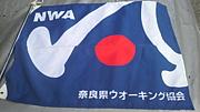 奈良県ウォーキング協会