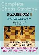 「チェス戦略大全」を読もう
