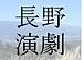 長野県の演劇コミュ