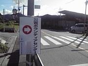 兵庫県佐用郡水害ボランティア