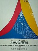 札幌清田中54年会