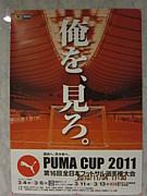 2011全日本フットサル選手権