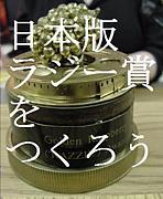 日本版ラジー賞をつくろう