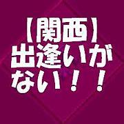 【関西】出逢いがない!!