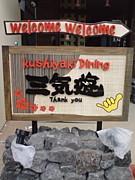 串焼きダイニング 三気遊