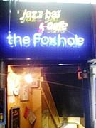 ジャズバー 「The Foxhole」