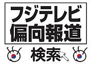フジテレビ 抗議デモ情報