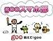 gooスマホ部に訊け!for mix