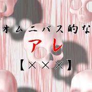 オムニバス的なアレ【×××】