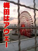 ■梅田はアウェー■