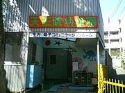 天王院幼稚園