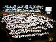 天草高校60期