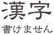 漢字読めるけど書けない♪