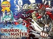 †ドラモンマスター†トレード