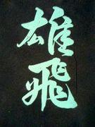下田北高 2001年度卒業生