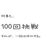 (株)愛媛県人でいいんじゃない