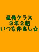 直美クラス 3−2