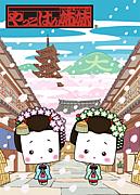 ♪楽しく飲んで遊ぼう♪in京都!