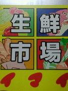 イマイ 生鮮市場