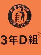 千厩高校3D 熊谷&照井クラス