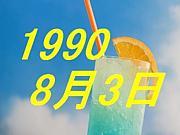 1990年8月3日生まれ♪
