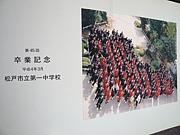 松戸一中 1976〜1977