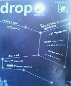 フリーペーパー「drop」