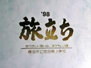荏田南小学校(1998年卒)