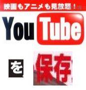 youtube動画をパソコンに保存