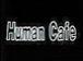 HUMAN CAFE(人´∀`●)