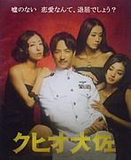 映画『クヒオ大佐』
