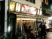 新宿三丁目日本再生酒場&その弐