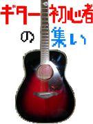 ギター初心者の集い♪♪