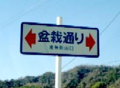 高松西高16期(S51.4-S52.3生)