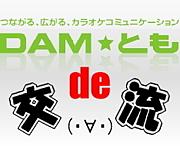 DAM★とも de 交流♪