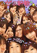 尾中ゼミ2010(^ω^)★